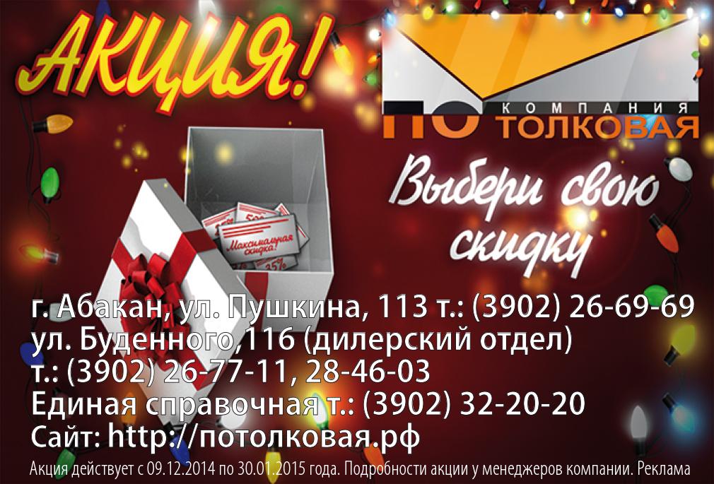 Potolkovaya_50