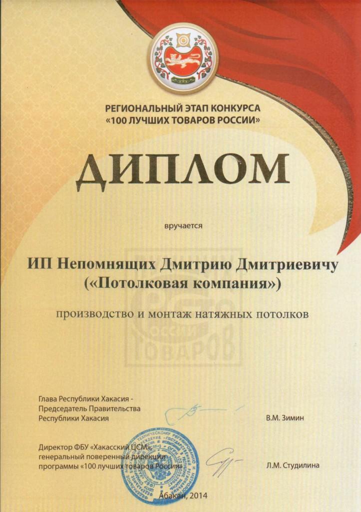 SWScan100380